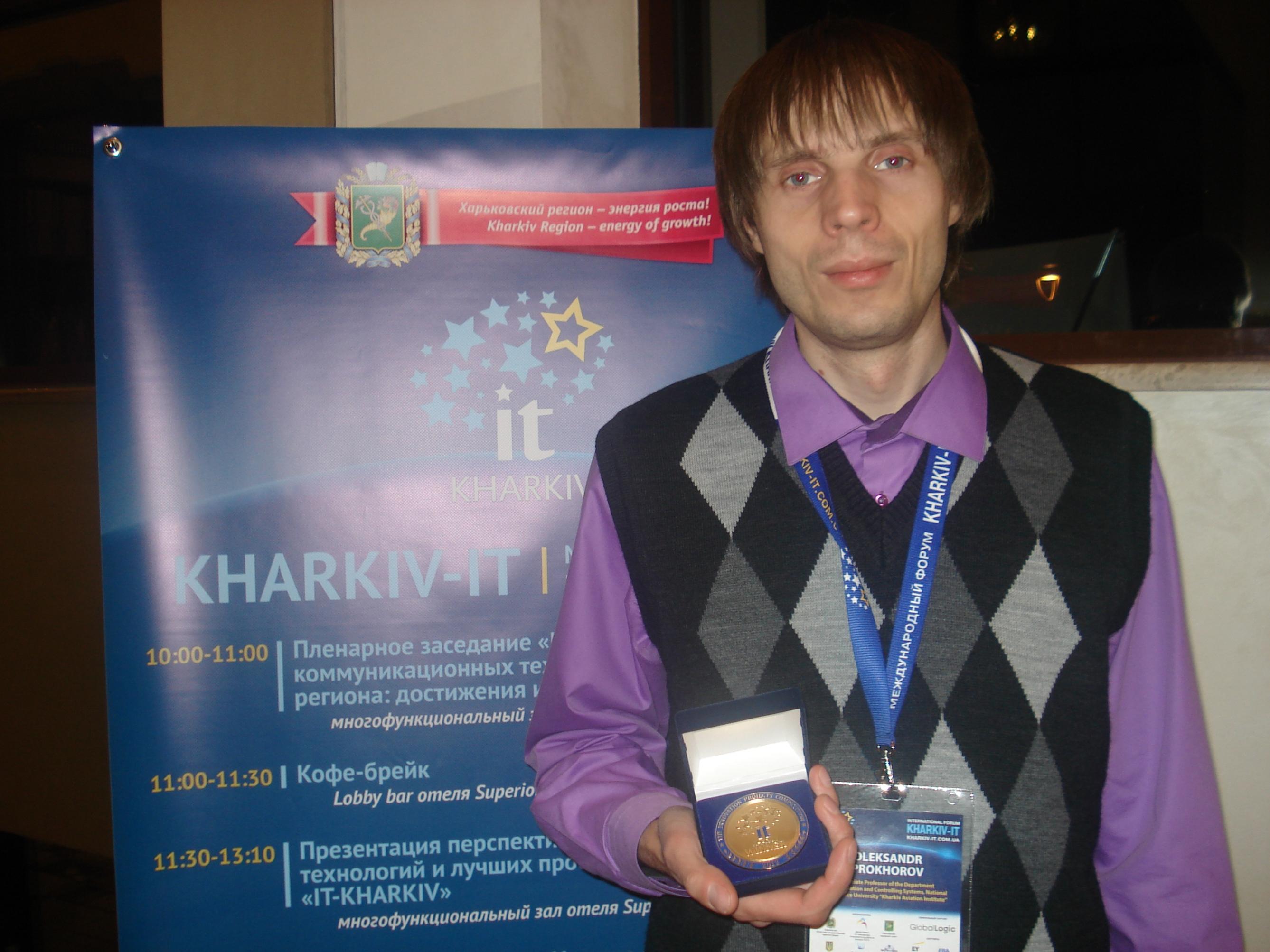 Победа форум Kharkiv-IT 2013