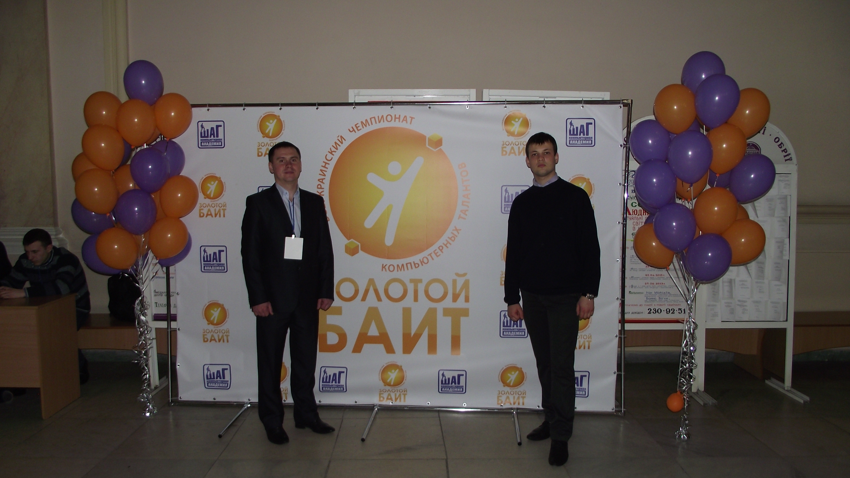 "Победа ""Золотой байт"" 2012"