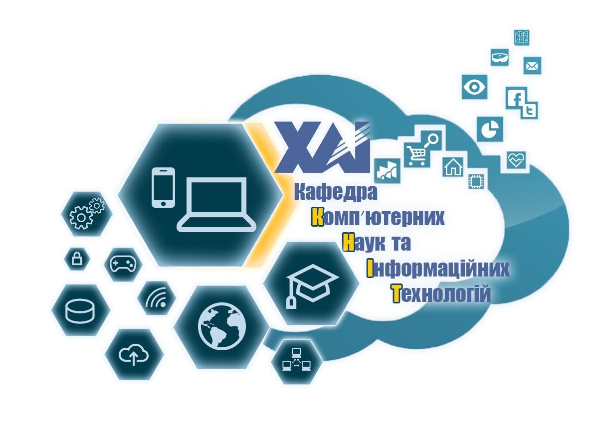 Кафедра комп'ютерних наук та інформаційних технологій